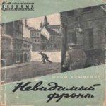 Юрий Усыченко — Невидимый фронт (аудиокнига)