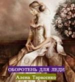 Алена Тарасенко — ОБОРОТЕНЬ ДЛЯ ЛЕДИ (аудиокнига)
