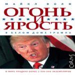 Майкл Волф — Огонь и ярость. В Белом доме Трампа (аудиокнига)