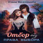 Ольга Валентеева — Отбор без права выбора (аудиокнига)