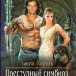 Елена Кароль — ПРЕСТУПНЫЙ СИМБИОЗ (аудиокнига)