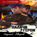 Сергей Зверев — Палачи и герои (аудиокнига)