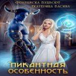 Франциска Вудворт & Екатерина Васина — Пикантная особенность (аудиокнига)