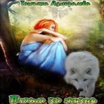 Татьяна Адмиралова — ПЛАТА ЗА ЖИЗНЬ (аудиокнига)