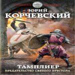 Юрий Корчевский — Предательство Святого престола (аудиокнига)