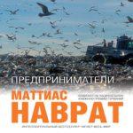 Маттиас Наврат — Предприниматели (аудиокнига)