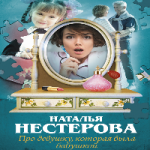 Наталья Нестерова — Про девушку, которая была бабушкой (аудиокнига)