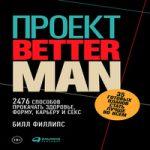 Билл Филлипс — Проект Better Man: 2476 способов прокачать здоровье, форму, карьеру и секс (аудиокнига)