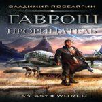 Владимир Поселягин — Прорицатель (аудиокнига)