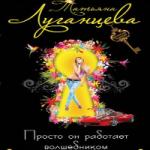 Татьяна Луганцева — Просто он работает волшебником (аудиокнига)