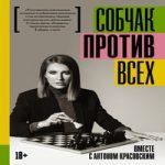 Ксения Собчак — Против всех (аудиокнига)