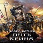 Павел Корнев — Путь Кейна (аудиокнига)