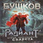 Александр Бушков — Радиант (аудиокнига)