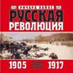 Ричард Пайпс — Русская революция. Книга 1. Агония старого режима. 1905—1917 (аудиокнига)