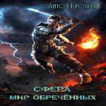 Антон Кротков (Аэрс) — Сфера. Мир обречённых (аудиокнига)