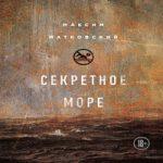 Максим Матковский — Секретное море (аудиокнига)