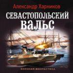 Александр Харников & Максим Дынин — Севастопольский вальс (аудиокнига)