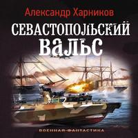 Севастопольский вальс (аудиокнига)