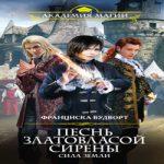 Франциска Вудворт — Сила Земли (аудиокнига)