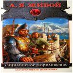 Алексей Живой — Сицилийское королевство (аудиокнига)