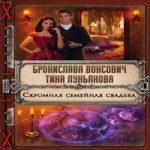 Бронислава Вонсович & Тина Лукьянова — Скромная семейная свадьба (аудиокнига)