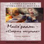 Марина Романова — Смерть несущая. По ту сторону грани (аудиокнига)