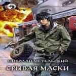 Николай Метельский — Срывая маски (аудиокнига)