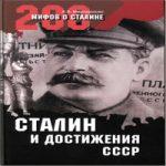 Сталин и достижения СССР — Арсен Мартиросян (аудиокнига)