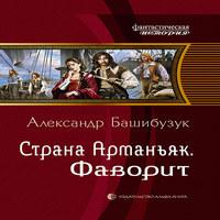 Аудиокнига Страна Арманьяк. Фаворит