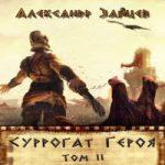 Александр Зайцев — Суррогат Героя. Том II (аудиокнига)