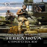 Виталий Федоров — Terra Nova: Строго на юг (аудиокнига)