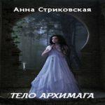 Анна Стриковская — Тело архимага (аудиокнига)