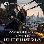 Алексей Пехов — Тень ингениума (аудиокнига)