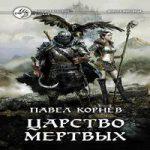 Павел Корнев — Царство мертвых (аудиокнига)