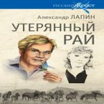 Александр Лапин — Утерянный рай (аудиокнига)