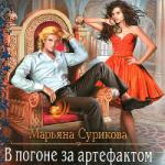 Марьяна Сурикова — В ПОГОНЕ ЗА АРТЕФАКТОМ (аудиокнига)