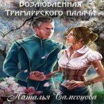 Наталья Самсонова — Возлюбленная Тримаррского палача (аудиокнига)