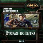 Антон Демченко — Вторая попытка (аудиокнига)
