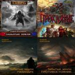 Андрей Красников — Забытые земли. Книги 1-4 (аудиокнига)