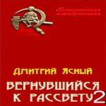 Дмитрий Ясный — Здравствуйте, я Лена Пантелеева! (аудиокнига)