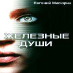 Евгений Мисюрин — Железные души (аудиокнига)