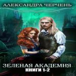 Александра Черчень — Зеленая Академия. Дилогия (аудиокнига)