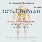 Аланна Коллен — 10% Human. Как микробы управляют людьми (аудиокнига)