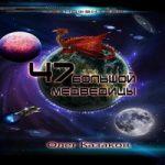 Олег Казаков — 47 Большой Медведицы (аудиокнига)