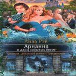 Анна Рэй — Арианна и дары забытых богов (аудиокнига)