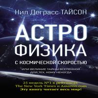 Нил Тайсон - Астрофизика с космической скоростью, или Великие тайны Вселенной для тех, кому некогда (аудиокнига)