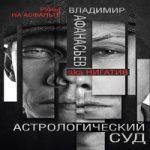 Владимир Афанасьев — Астрологический суд (аудиокнига)