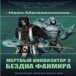 Иван Магазинников — Бездна Фанмира (аудиокнига)