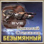 Николай Степанов — Безымянный (аудиокнига)