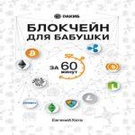 Евгений Хата — Блокчейн для бабушки за 60 минут (аудиокнига)
